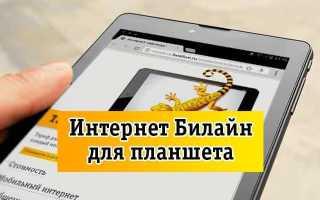 Тарифы билайн для планшета спб