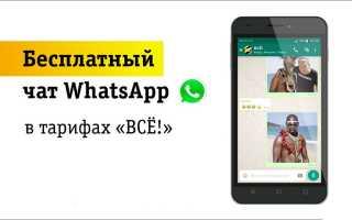 Билайн бесплатный whatsapp