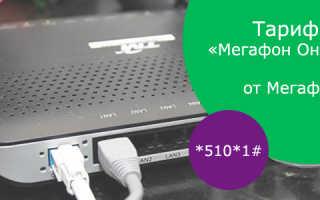 Тарифный план мегафон онлайн 4g