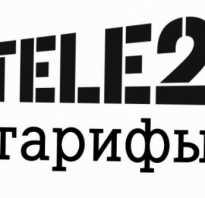 Архивные тарифы теле2