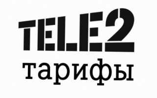 Оператор сотовой связи теле2 тарифы