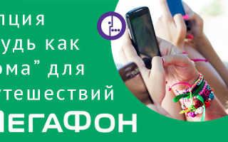 Подключить будь как дома мегафон через смс