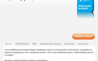 Теле2 казахстан интернет