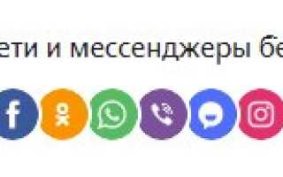 Бесплатный интернет от теле2