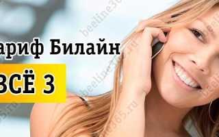 Тариф 3 рубля в день