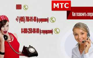 Быстрый дозвон оператору мтс
