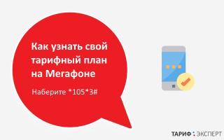 Как на мегафоне узнать параметры тарифа