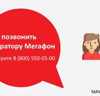 Как позвонить живому оператору мегафон бесплатно