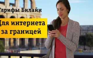 Билайн интернет за границей