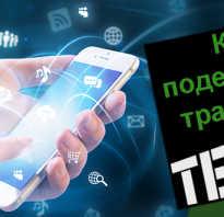 Как на теле2 перевести интернет трафик другим