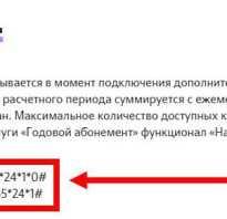 Дополнительные минуты на теле2
