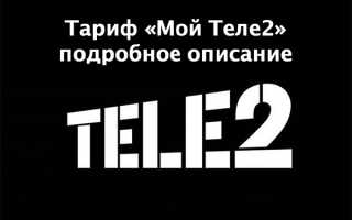 Теле2 тариф 7 рублей в сутки
