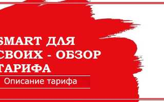 Корпоративный тариф мтс за 200 рублей