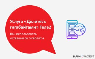 Как перевести трафик интернета