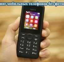 Купить сотовый телефон без камеры