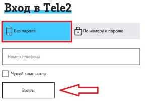 Moi tele2 ru