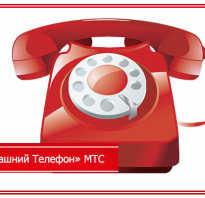 Мтс домашний телефон тарифы