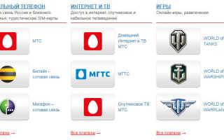 Сайт мтс денежные переводы легкий платеж
