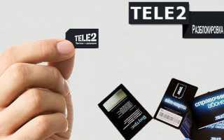 Разблокировать симку теле2 через интернет