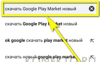 Как скачать гугл плей на телефон