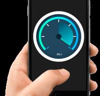 Измерение скорости мобильного интернета