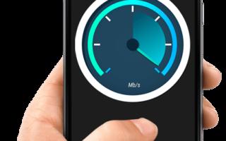 Замерить скорость интернета на данном телефоне