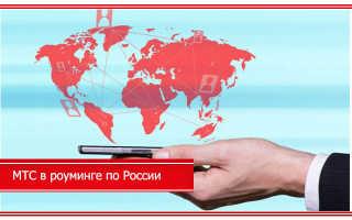 Мтс стоимость звонков в роуминге по россии