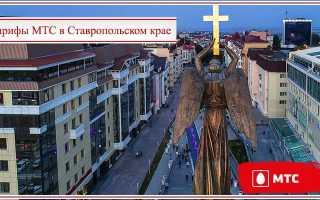 Тарифы мтс 2020 действующие ставропольский