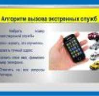 Вызвать полицию с мобильного мтс москва